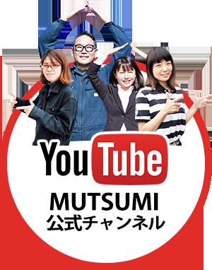 カーエージェントムツミYOUTUBEチャンネル