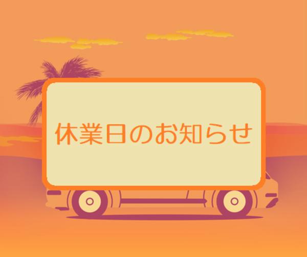 ~夏季・臨時休業のお知らせ~